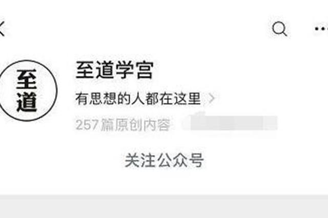 起底至道学宫:主笔白云先生疑为背后公司实控人姚玉祥