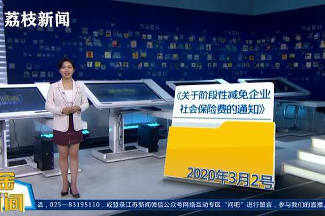 上半年减免543亿元!江苏出台阶段性减免企业社保费政策