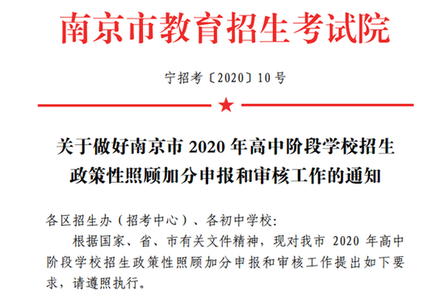 南京中考加分政策来了!抗疫一线医务人员子女予以照顾