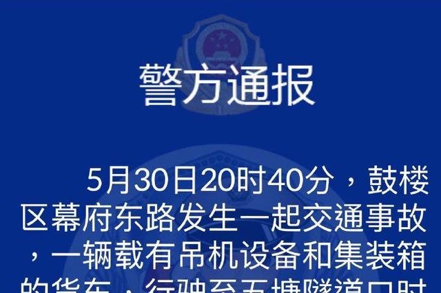 南京一限高架被货车刮倒 警方通报:未造成人员伤亡