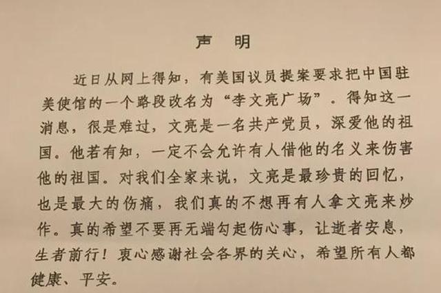 李文亮之妻驳斥美议员提议:不允许借他名义伤害中国