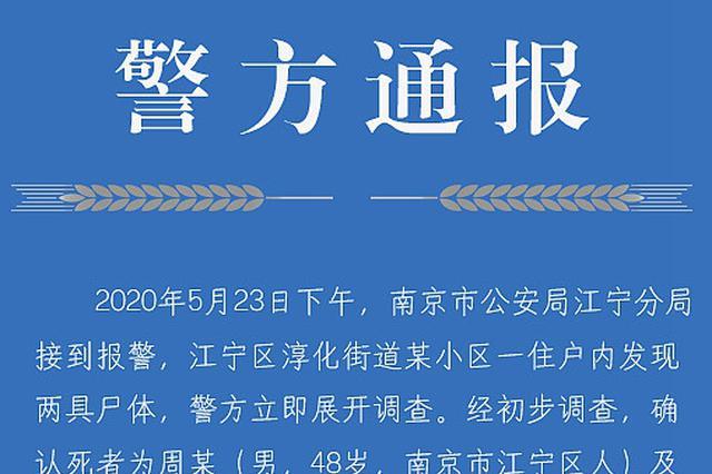 南京一对夫妻家中遇害5日后被发现 嫌犯劫走800元