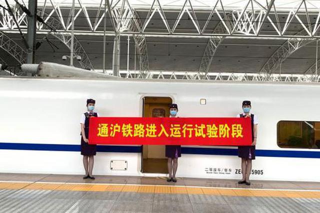 通沪铁路昨日试运行 6月底前具备开通运营条件