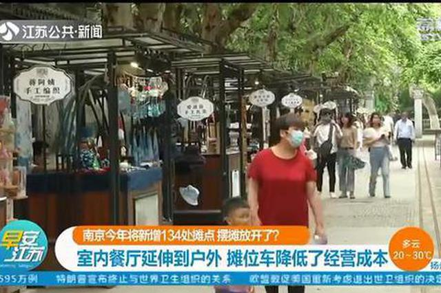 久违的夜市再度回归!南京今年将新增134处临时摆摊点