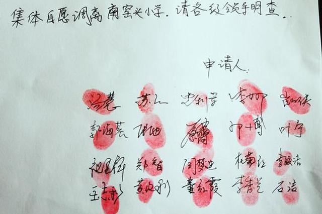 西安一小学21名教师联名举报校长违规 涉事者已停职