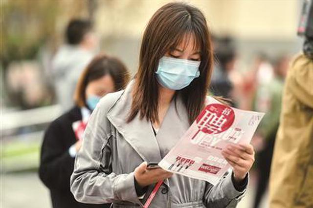 史上最难就业季?南京高校毕业生超25万 20万岗位等你来