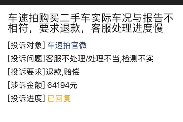 网友投诉车速拍:车况显示95A 却多达11次出险还有大修