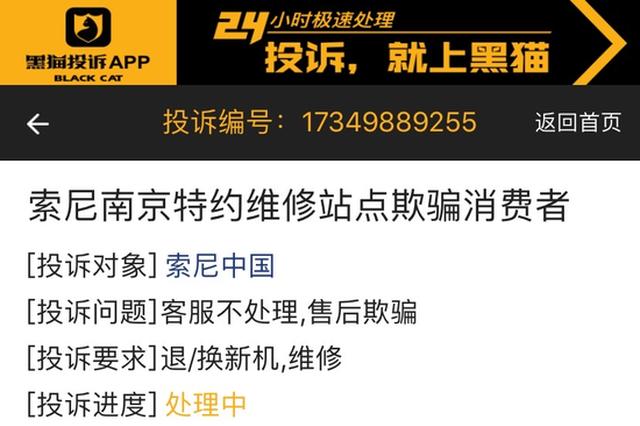 网友投诉南京索尼:电话承诺可免费更换遥控器 到店却食言