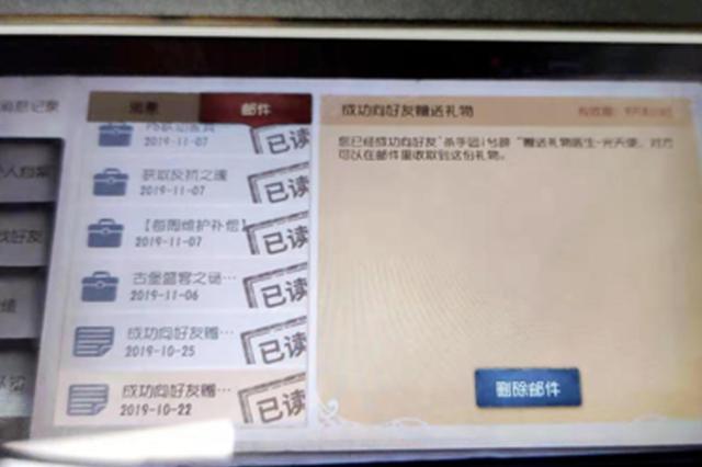 扬州12岁女生打赏游戏主播 豪掷全家一年的收入
