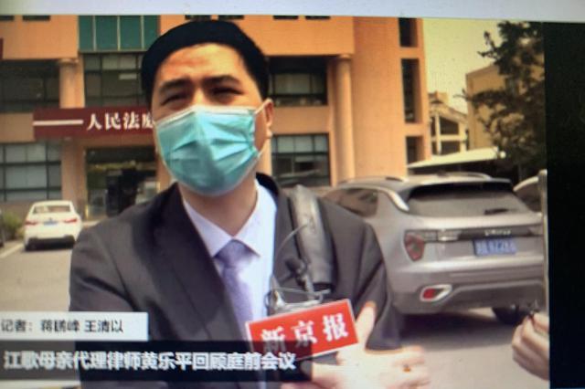 江歌母亲索赔203万余元,庭前会议刘鑫一方无人出席