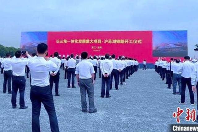 """沪苏湖铁路正式动工 沪苏浙皖共建""""轨道上的长三角"""""""