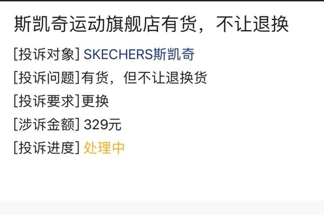 网友投诉斯凯奇:官网显示有货 客服却称库存不足无法退换