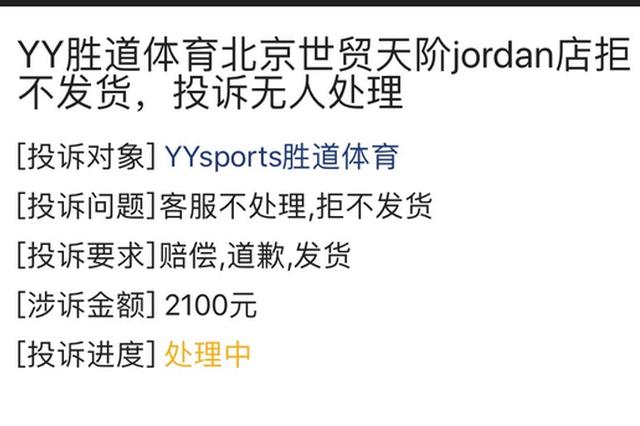 网友投诉胜道体育:订单状态正常 店员却称无库存无法发货