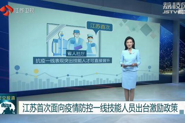 江苏首次面向疫情防控一线技能人员出台激励政策