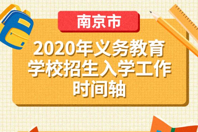 重磅!南京市2020年义务教育学校招生入学政策出炉