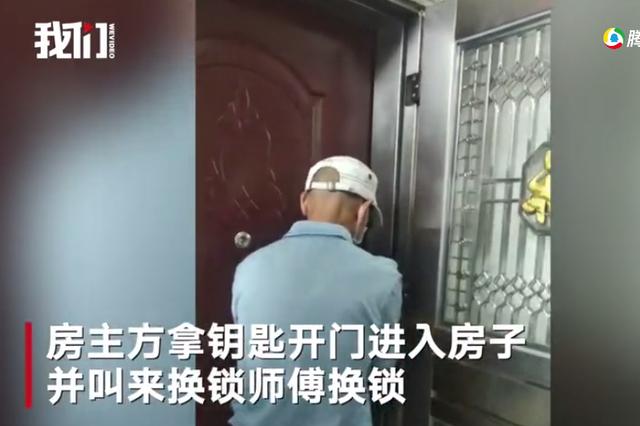 """""""买房忘记28年""""房主今收房并更换门锁 现住户已搬离"""