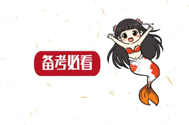 2.4万考生参加江苏省公务员考试面试 试题凸显哪些要求?