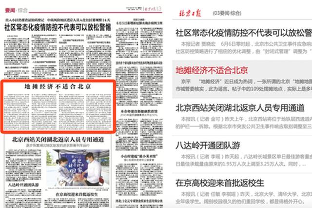 北京日报:地摊经济不适合北京