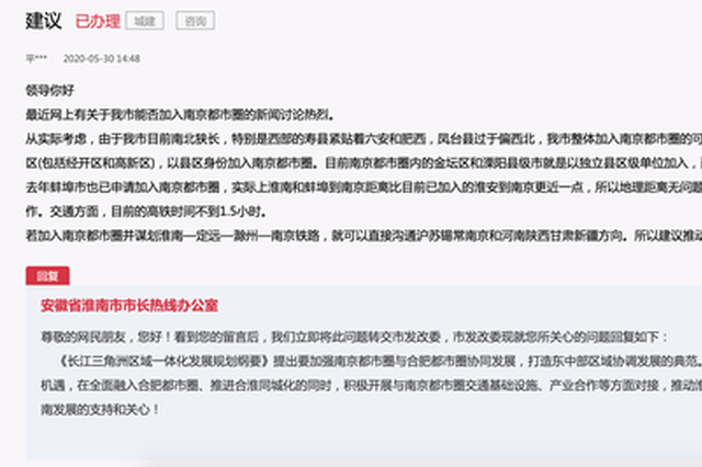 网友建议安徽淮南部分县区加入南京都市圈 官方答复