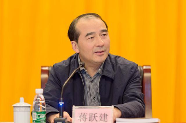江苏46名省管干部任前公示 蒋跃建拟任南京市委常委