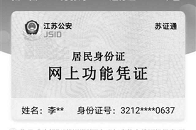 """不怕忘带身份证!江苏人的生活通行证""""苏证通""""上线"""