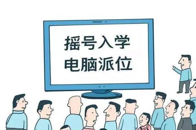 南京高淳区小学初中电脑派位实施计划出炉