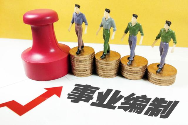 创历史新高!23万考生竞争江苏7178个事业单位职位