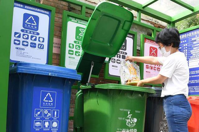 江苏拟调整城镇生活垃圾处理费 做好垃圾分类能省钱