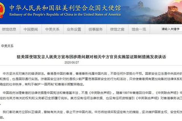 中国驻美使馆:奉劝美方立即纠正错误 停止干涉中国内政