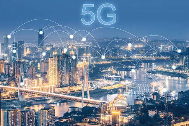 沪宁高速江苏段5G全覆盖 平均下载速度超过400Mbps