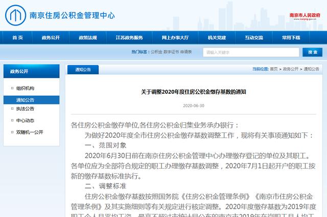 南京7月上调公积金缴存基数 每月最高可达7488元