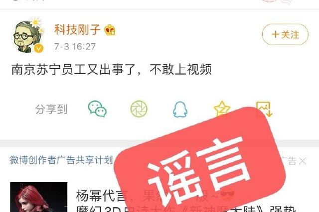 苏宁辟谣员工上班期间猝死 因个人身体原因晕倒已出院