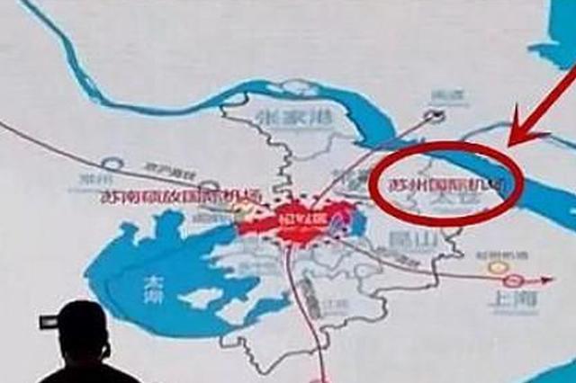 新机场选址确定!南通市委书记官宣新机场最紧进展