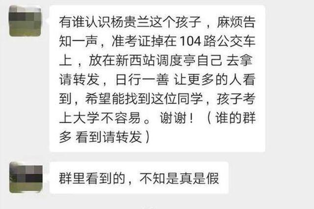 """警惕""""杨贵兰的准考证"""" 揭秘高考前夕的网络谣言"""