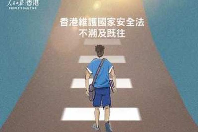 人民锐评:香港国安法不是秋后算账 不会以现在罪名去定过去的