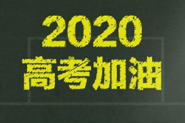 2020年江苏高考作文题出炉