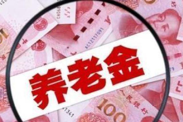 重磅!江苏2020年养老金人均上涨5%