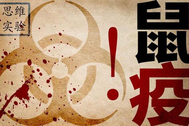 内蒙古发现3个鼠疫疫点 其中1个为确诊患者所在地