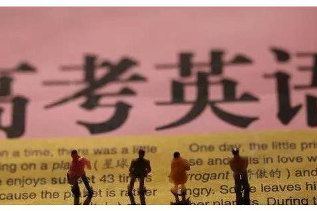 特级教师评析2020年高考江苏卷英语科目试题