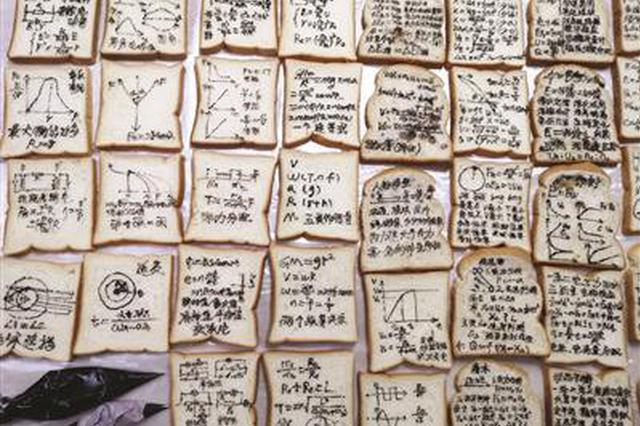 """老师通宵做""""记忆面包""""有同学高考后惊呼 :吃到了考点"""