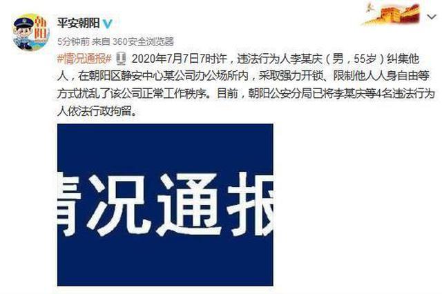 """李国庆""""武力夺权""""被行政拘留!质问俞渝:良心安否"""