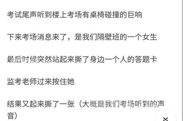 """河南省招办回应""""考生撕他人答题卡"""":依规将取消其全科成绩"""