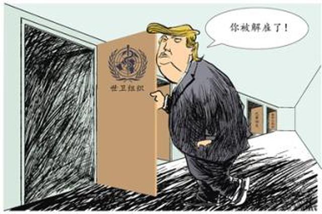 美国启动退出世卫组织 仍拖欠近两亿美元会费