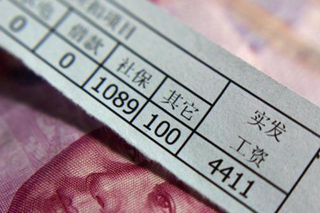 江苏延长实施阶段性减免企业社保费政策出台