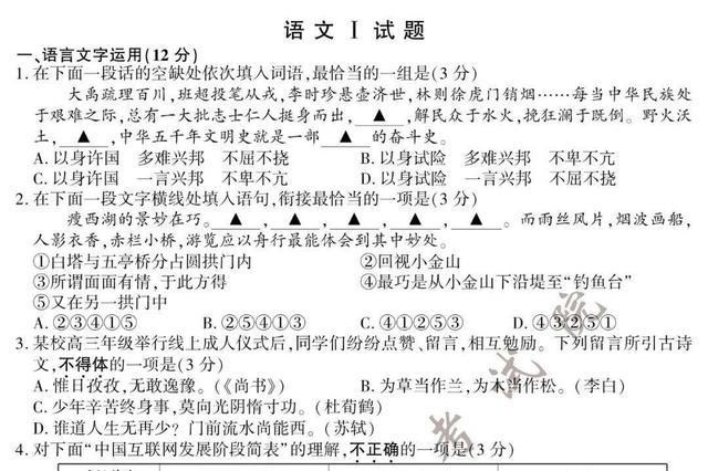 2020江苏高考试卷及答案公布 看你还会做几道题?