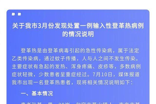 江苏句容通报一输入性登革热病例,已对住家及周边灭蚊处理