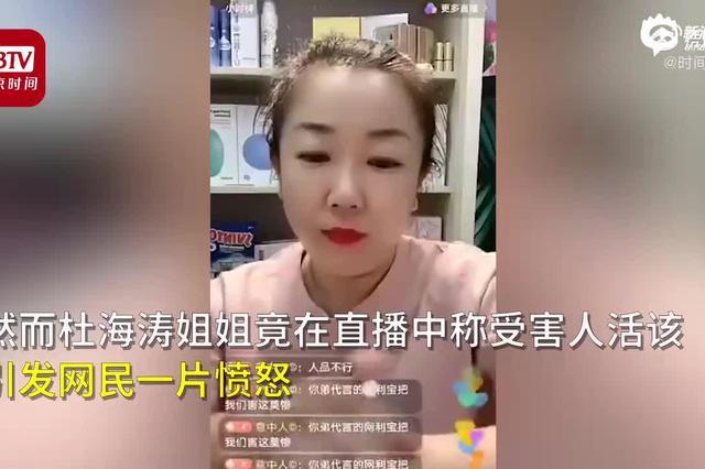 杜海涛回应理财App网利宝暴雷:未签代言合同