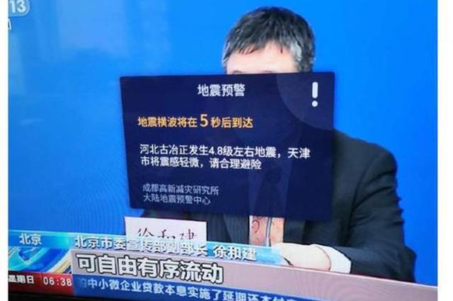 唐山5.1级地震前,电视里弹出了预警信息