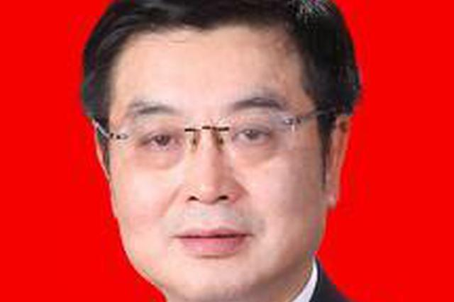 江苏一名厅级官员被审查调查 曾任职于公安厅、检察院