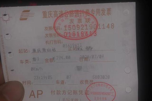 社会救援车辆救灾返程被收高速费 重庆高速:先收后退
